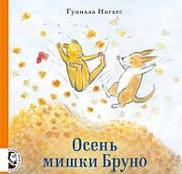 Ингвес Гунилла: Осень мишки Бруно, фото 1