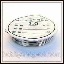 Дріт мідний діам. 1 мм колір срібло .(упаковка 10 бобін)