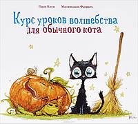 Косси Паоло: Курс уроков волшебства для обычного кота, фото 1