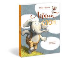 Сафронов Михаил: Лёгкий слон, фото 1