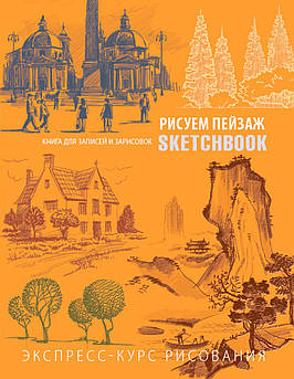 SketchBook. Рисуем пейзаж
