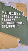 Методика проведення занять з інженерної підготовки Ст. Калайда, фото 1