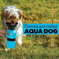 Портативная поилка собак aqua dog