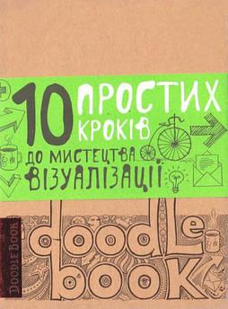DoodleBook. Дудлбук. 10 простих кроків до мистецтва візуалізації (світлий)