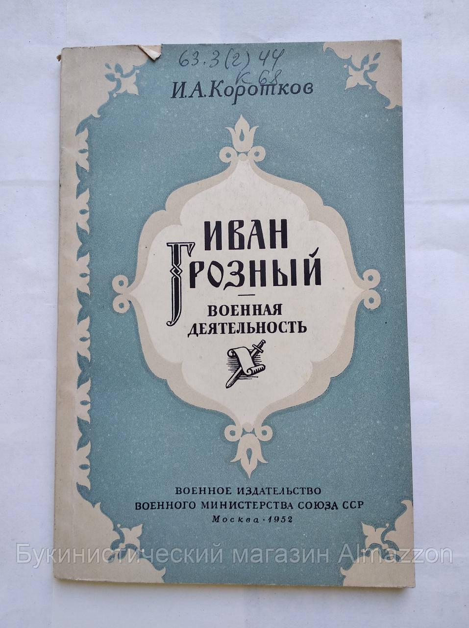 Иван Грозный. Военная деятельность. И.Коротков. 1952 год