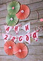 Декор для дитячого дня народження дівчачий (див. опис), фото 1