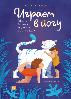 Паджалунга Лорена: Играем в йогу