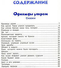 Большая книга сказок  стихов и песенок  Пляцковский М   , фото 3