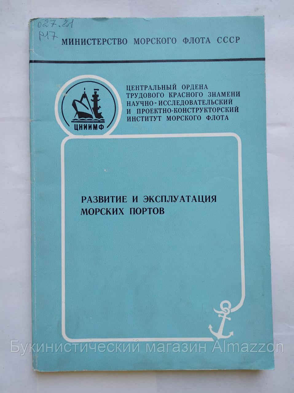 Развитие и эксплуатация морских портов