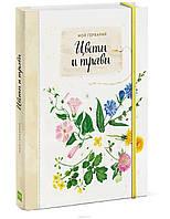Васильева Анна: Мой гербарий. Цветы и травы, фото 1