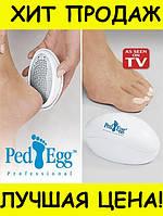 Терка для cтупней Ped Egg!Спешите Купить