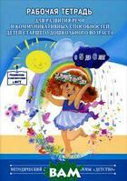 Нищева Наталия Валентиновна Рабочая тетрадь для развития речи и коммуникативных способностей детей старшего дошкольного возраста. С 5 до 6 лет