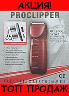 Профессиональная машинка для стрижки волос Proclipper RC-2000!Хит цена