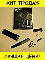 Машинка для стрижки + триммер BROWNS FS-365