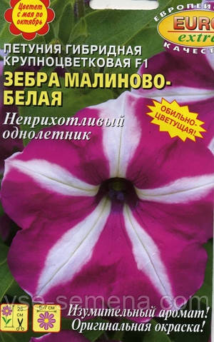 Петуния ЗЕБРА МАЛИНОВО-БЕЛАЯ