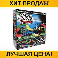 Детская гибкая игрушечная дорога Magic Tracks (165 деталей)