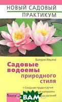 Валерия Ильина Садовые водоемы природного стиля