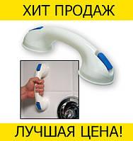 Ручка для ванной EZ Grip!Спешите Купить