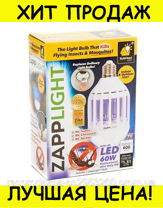 Светодиодная лампочка-ловушка, от комаров и насекомых Zapp Light!Спешите Купить