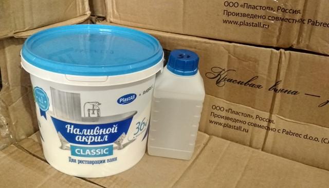 Наливной жидкий акрил для реставрации ванн Plastall Classic 1,7м