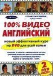 100% ВИДЕО АНГЛИЙСКИЙ + 2 DVD-видео