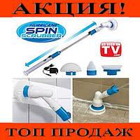 Электрическая щетка для уборки Hurricane Spin Scrubber!Хит цена