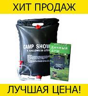 Душ переносной для дачи Camp Shower!Спешите Купить