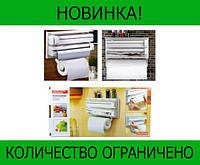 Держатель для бумажных полотенец 3 в 1!Розница и Опт