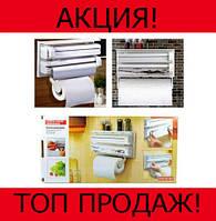 Держатель для бумажных полотенец 3 в 1!Хит цена