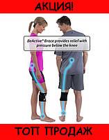 Бандаж от болей в пояснице Be Active (коленный)!Хит цена