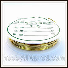 Дріт мідний діам. 1 мм колір золото .(упаковка 10 бобін)