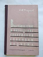 Восстановление и возведение сооружений способом подъема Э.Гендель. 1958 год, фото 1