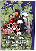 Вопросы на исповеди детей с подробными пастырскими наставлениями их. Составитель протоиерей Григорий Дьяченко.