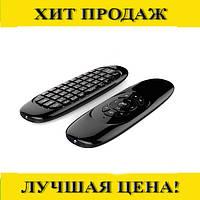 Аэромышь с клавиатурой Air Mouse I8!Спешите Купить