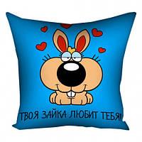 Подушка Твоя зайка любит тебя