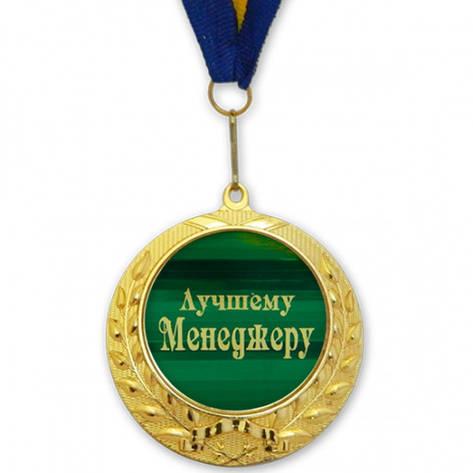 Медаль подарочная ЛУЧШЕМУ МЕНЕДЖЕРУ, фото 2