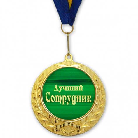 Медаль подарочная ЛУЧШИЙ СОТРУДНИК, фото 2