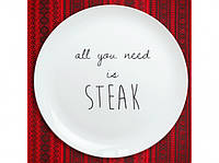 Тарелка Все что нужно это стейк