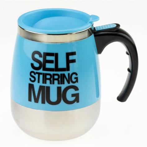 Термокружка с миксером Self stirring mug, фото 2