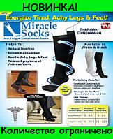 Компрессионные гольфы для профилактики и лечения ног Miracle socks!Розница и Опт