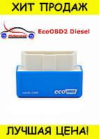Экономитель топлива Eco OBD2 дизель чип экономайзер