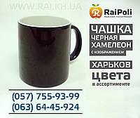 Чашка Хамелеон черная керамическая с изображением (магическая чашка), фото 1