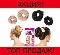 Валик-заколка для волос Hot Buns!Хит цена