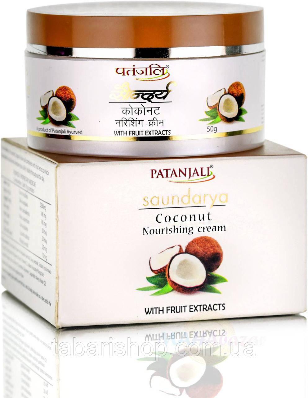 Крем для лица Саундарья с кокосом, Saundarya Сoconut Nourishing cream Patanjali, 50г