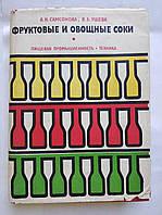 Фруктовые и овощные соки. Техника и технология. А.Самсонова, фото 1