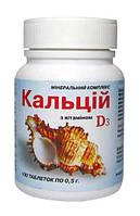 """""""Кальций с витамином D3"""" при костных и сосудистых нарушениях, заболеваниях щитовидной железы, кровотечениях"""