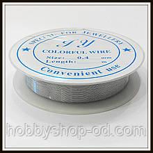 Дріт діам. 0,4 мм колір срібло .(упаковка 10 бобін)