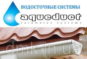Водостічна система Aqueduct (Акведук)