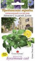 Семена Базилик зеленый Лимон Сладкий Дани  500 семян  Солнечный Март