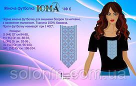Черная футболка для вышивки бисером или нитками.